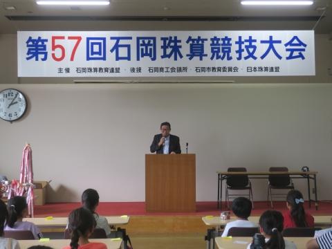 「第57回石岡珠算競技大会」①