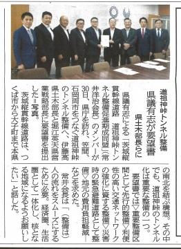 「道祖神峠トンネル整備促進期成同盟」土木部長・営業戦略部長要望⓪