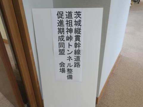 「道祖神峠トンネル整備促進期成同盟」土木部長・営業戦略部長要望⑪