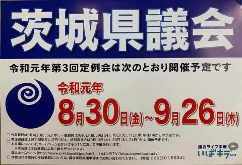 「茨城県議会第3回定例会が開会されました!」⑥