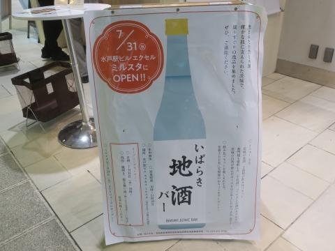 「茨城地酒バー水戸駅構内」②