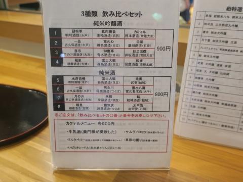 「茨城地酒バー水戸駅構内」④