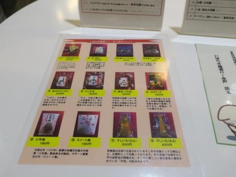「茨城地酒バー水戸駅構内」⑤1