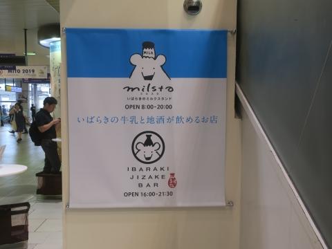 「茨城地酒バー水戸駅構内」⑨