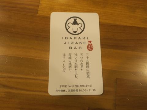 「茨城地酒バー水戸駅構内」⑥