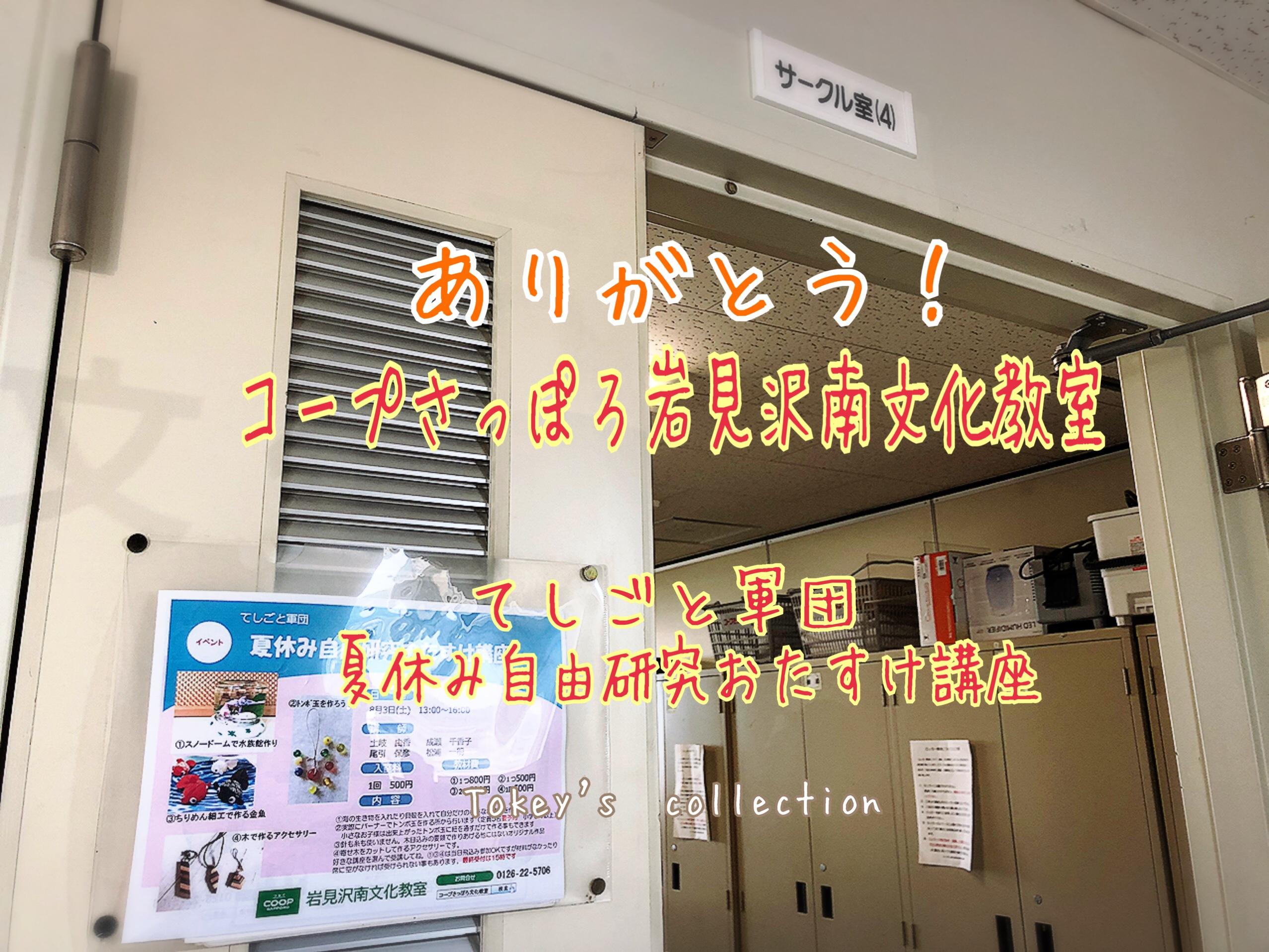 fc2blog_20190803185759e44.jpg