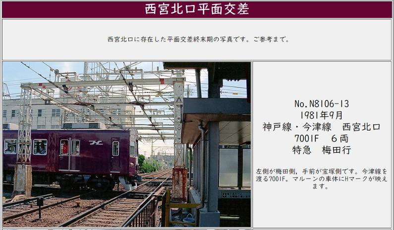 平面交叉 鉄道