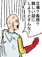 ワンパンマン94