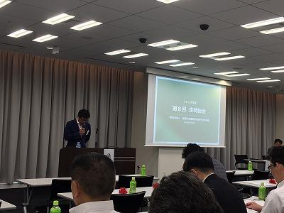 東京での住活協の総会状況