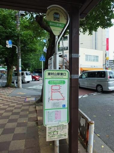 1東村山駅東口バス停0811 (2)