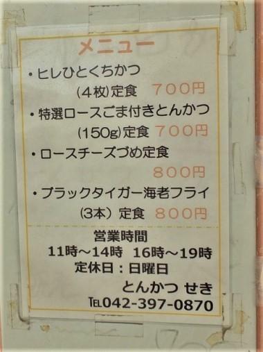 2メニュー4種類0720 (2)