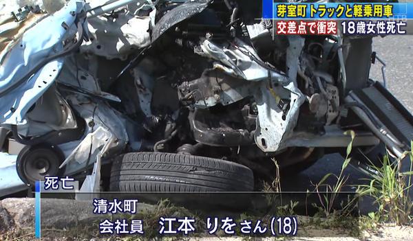 軽自動車 トラック 衝突事故 18歳りを