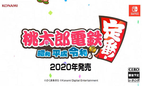 桃太郎電鉄2020 NintendoSwitch