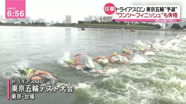 東京オリンピック トライアスロン