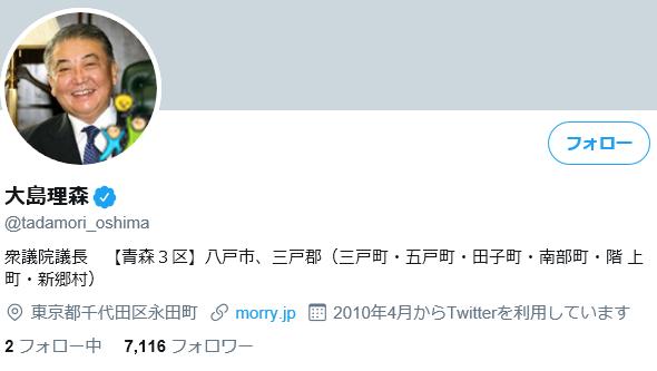 大島議長のツイッター