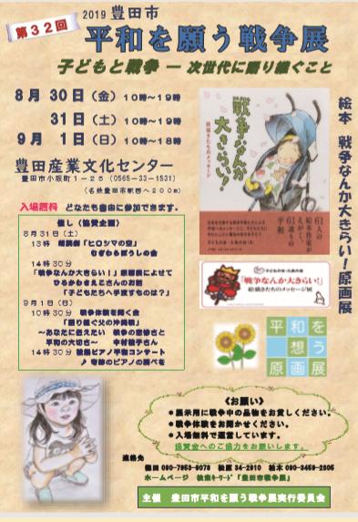 豊田市 2019戦争展 ビラ