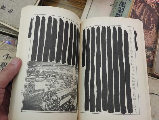 12 黒塗り教科書