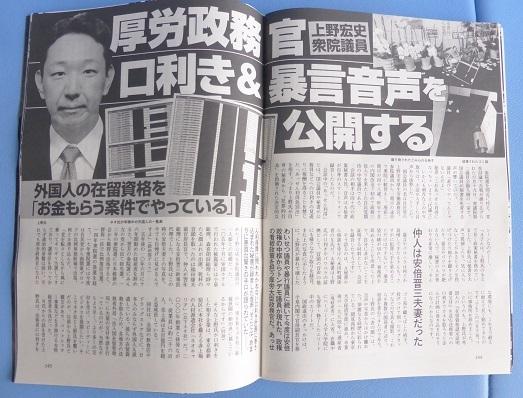 12 週刊文春 上野政務官1