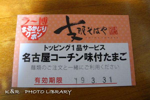 2019年3月21日新横浜ラーメン博物館・支那そばや2