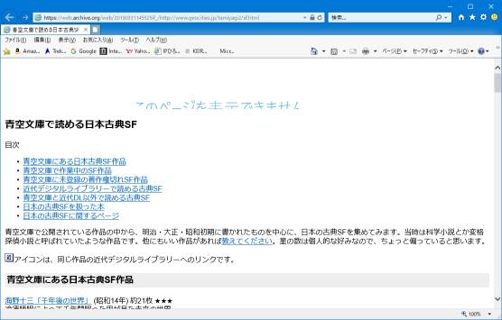 <Internet Explorer 11> 2019年03月31日保存ページ(リアル表示) - クリックで拡大