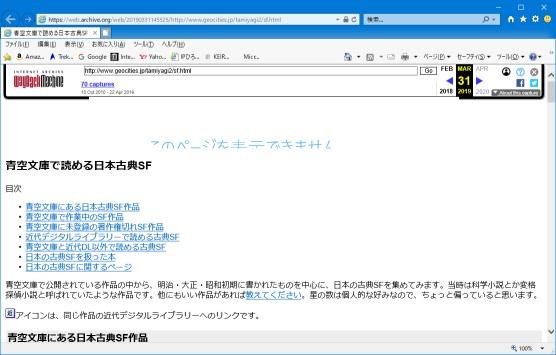 <Internet Explorer 11> 2019年03月31日保存ページ - クリックで拡大