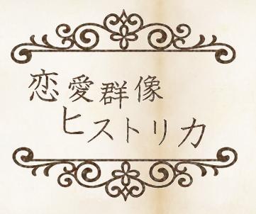 history-love-novel.jpg