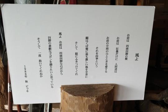 筬島駅14