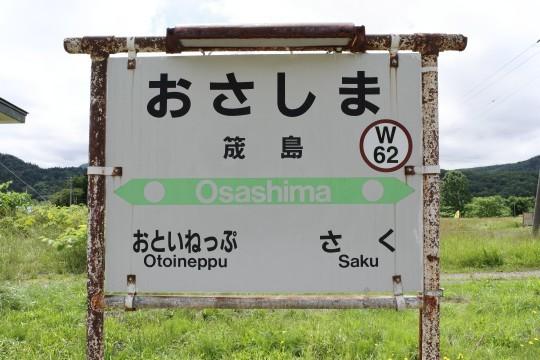 筬島駅19