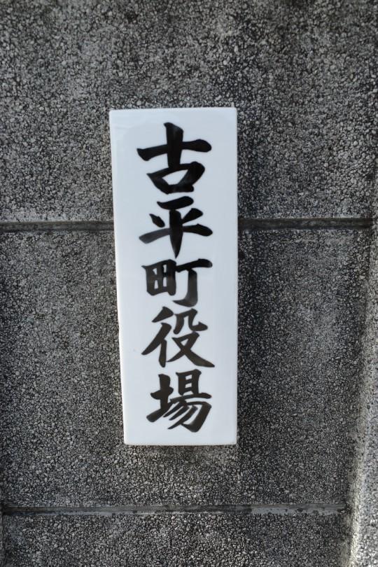 古平町役場07