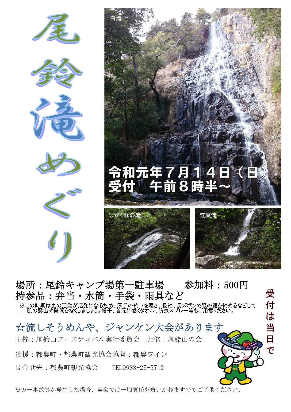 滝めぐりチラシ_page-0001