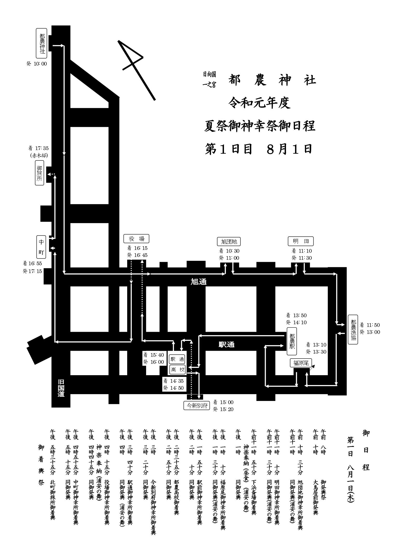 1日目_page-0001