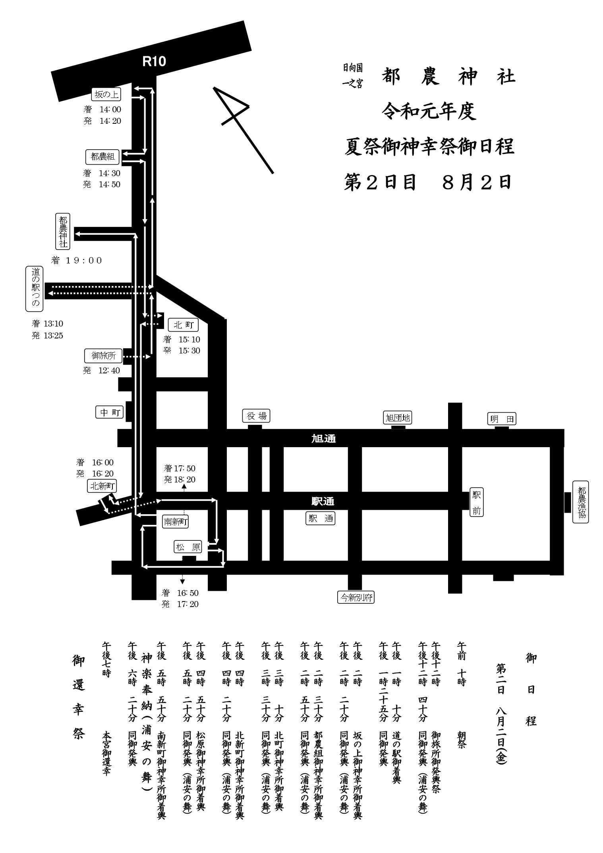 2日目_page-0001