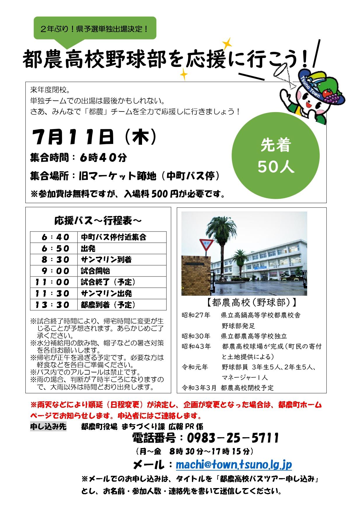チラシ最終版(高校外観)_page-0001