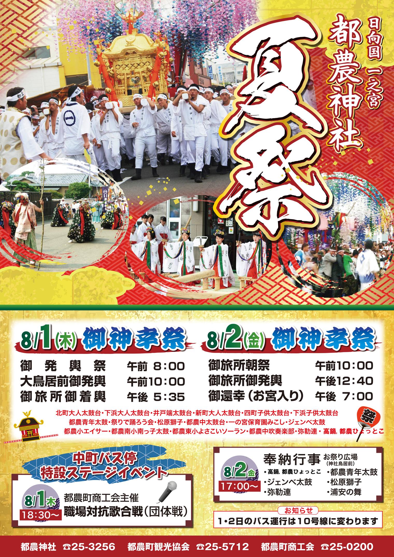 夏祭ポスター修正((