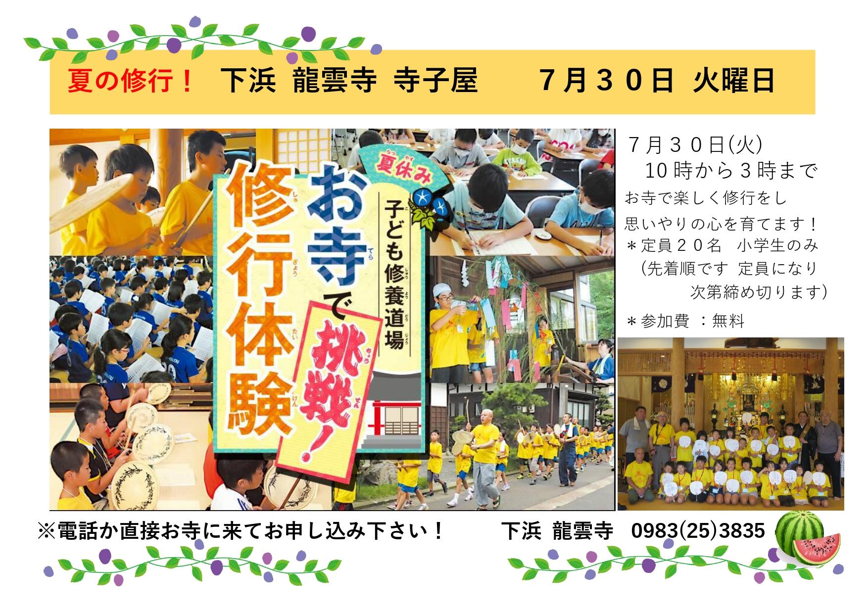 龍雲寺寺子屋 夏の修行 (1)_page-0001