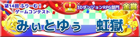 第14回ふりーむ!ゲームコンテスト_3DダンジョンRPG部門金賞