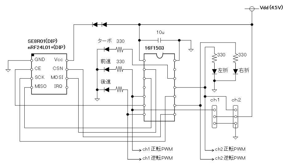 2.4GHzラジコンデモボード回路図(SE8R01・nRF24L01+DIP)受信側