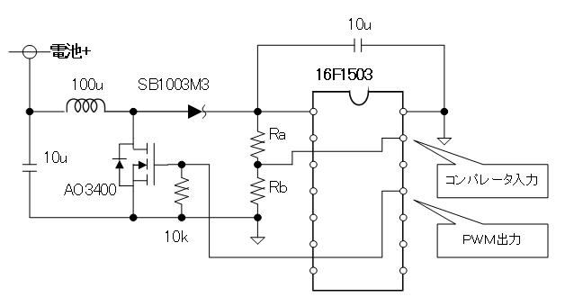 Vdd瞬低対策(昇圧式)回路図