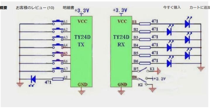 2.4GHz6chリモコンモジュール「TY24D」の評価回路図