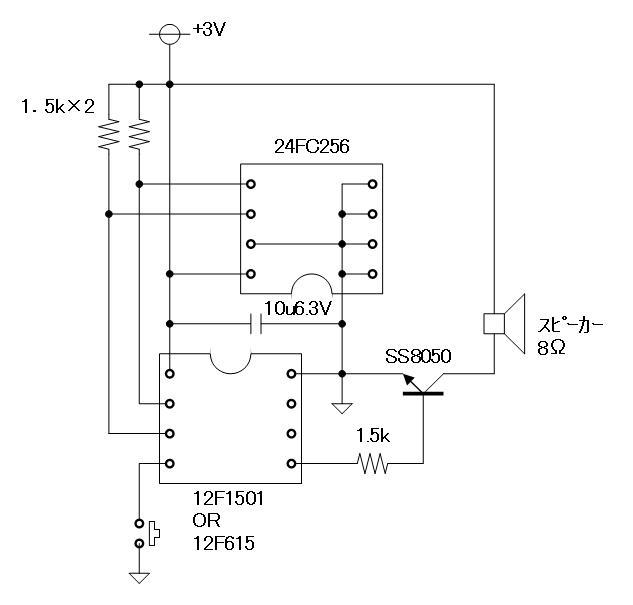 音声再生テストベンチI2C(回路図)