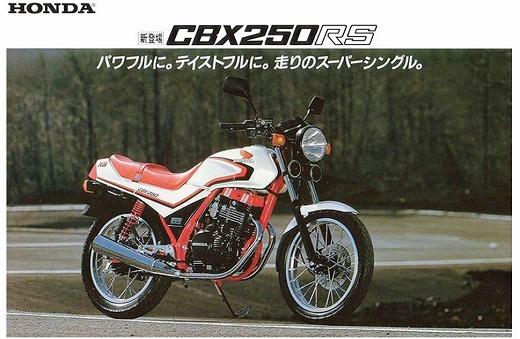 2019-07-01-CBX250RSjpg.jpg