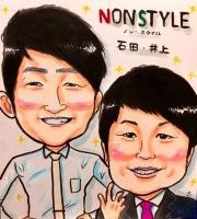 NON STYLE/ノンスタイル(石田明・井上裕介)