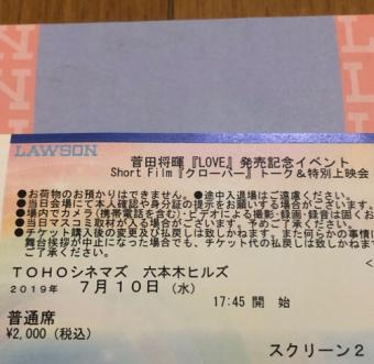 菅田将暉『LOVE』発売記念トーク&『クローバー』特別上映会