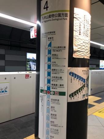 仙台城に行く地下鉄
