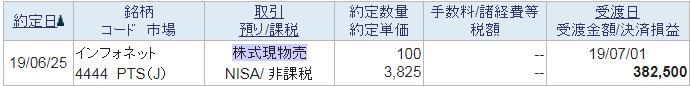 190628_info_uri.png