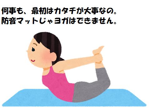190912_yoga.png