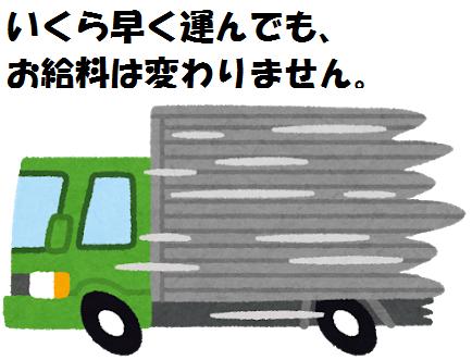 isogu_truck.png