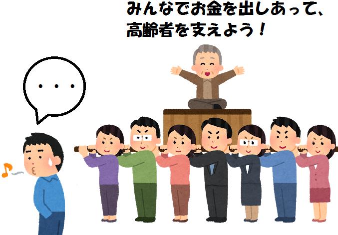 nenkin_mikoshi.png