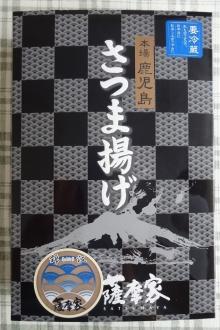 さつまあげ 野菜シンプルセット A-247(甘さ控えめ) 1080円