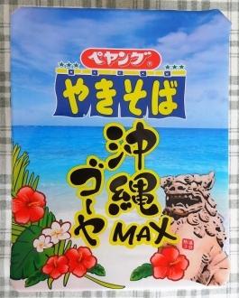 ペヤング 沖縄ゴーヤMAXやきそば 170円